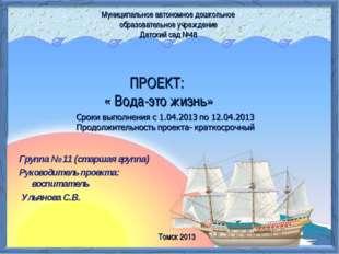 Группа № 11 (старшая группа) Руководитель проекта: воспитатель Ульянова С.В.