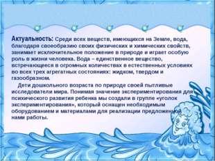 Актуальность: Среди всех веществ, имеющихся на Земле, вода, благодаря своеобр