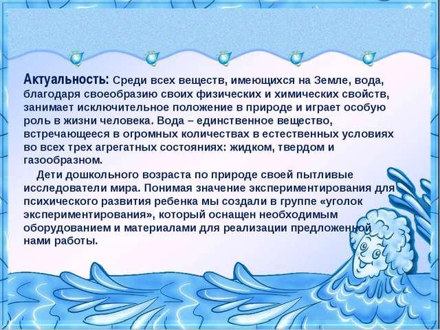 Актуальность: Среди всех веществ, имеющихся на Земле, вода, благодаря своеобр...