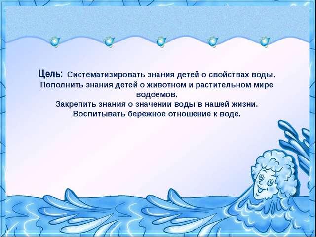Цель: Систематизировать знания детей о свойствах воды. Пополнить знания детей...