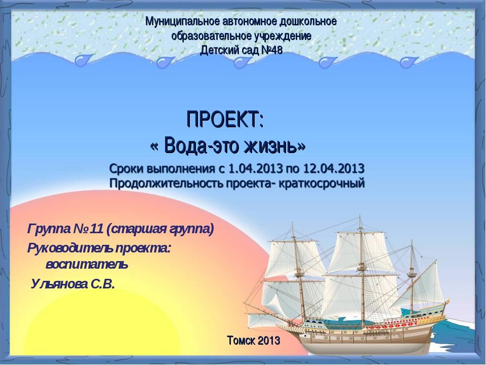 Группа № 11 (старшая группа) Руководитель проекта: воспитатель Ульянова С.В....