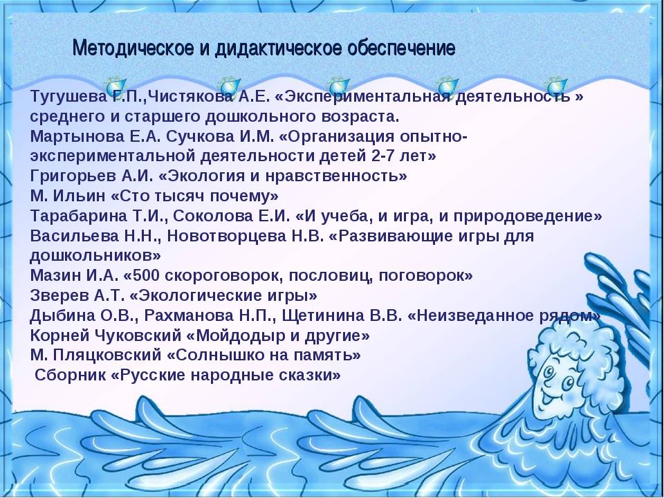 Методическое и дидактическое обеспечение Тугушева Г.П.,Чистякова А.Е. «Экспер...