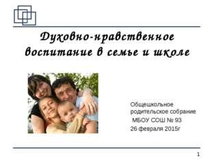 Духовно-нравственное воспитание в семье и школе Общешкольное родительское соб