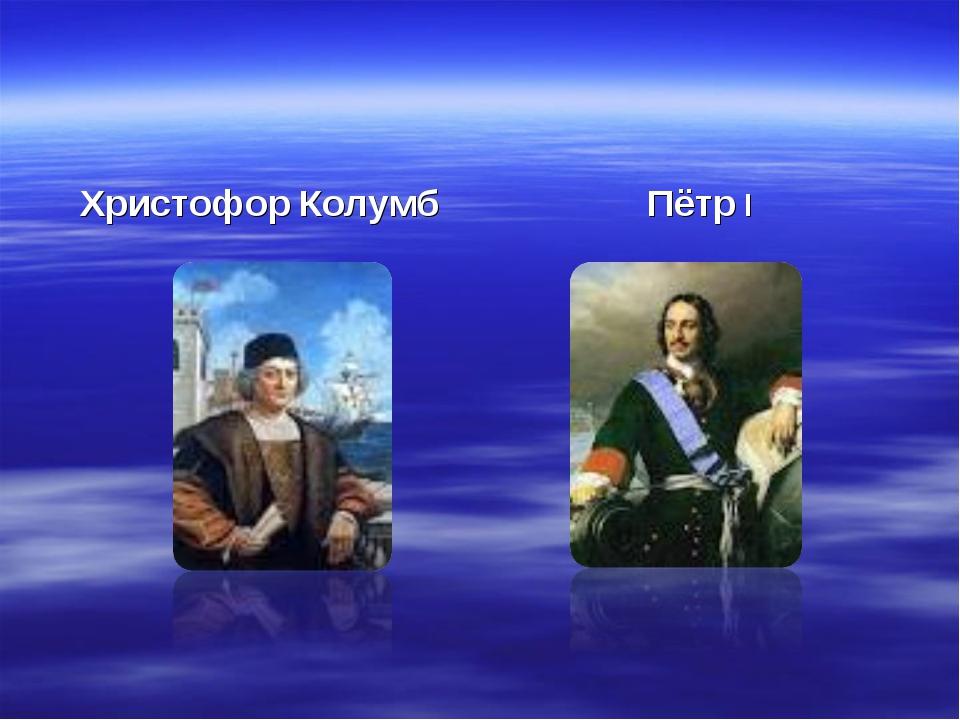 Христофор Колумб Пётр I