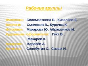 Рабочие группы Филологи: Беломестнова В., Киселёва Е. Биологи: Смоляков В., К