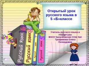 Открытый урок русского языка в 5 «Б»классе Учитель русского языка и литератур