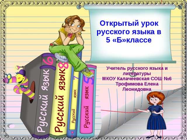 Открытый урок русского языка в 5 «Б»классе Учитель русского языка и литератур...