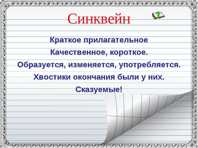 Синквейн Краткое прилагательное Качественное, короткое. Образуется, изменяетс...