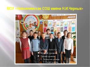 МОУ «Новоилимская СОШ имени Н.И.Черных»