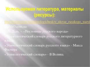 Используемая литература, материалы (ресурсы): http://russo.com.ua/etimologich