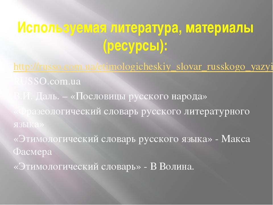 Используемая литература, материалы (ресурсы): http://russo.com.ua/etimologich...