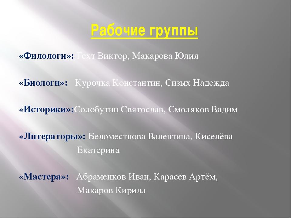 Рабочие группы «Филологи»: Гехт Виктор, Макарова Юлия «Биологи»: Курочка Конс...
