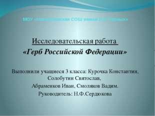 МОУ «Новоилимская СОШ имени Н.И.Черных» Исследовательская работа «Герб Россий