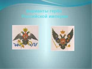 Варианты герба Российской империи
