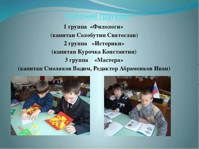Рабочие группы: 1 группа «Филологи» (капитан Солобутин Святослав) 2 группа «И...
