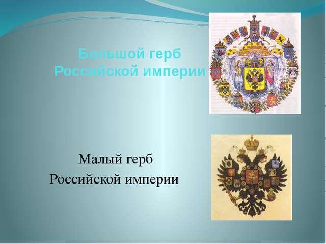 Большой герб Российской империи Малый герб Российской империи