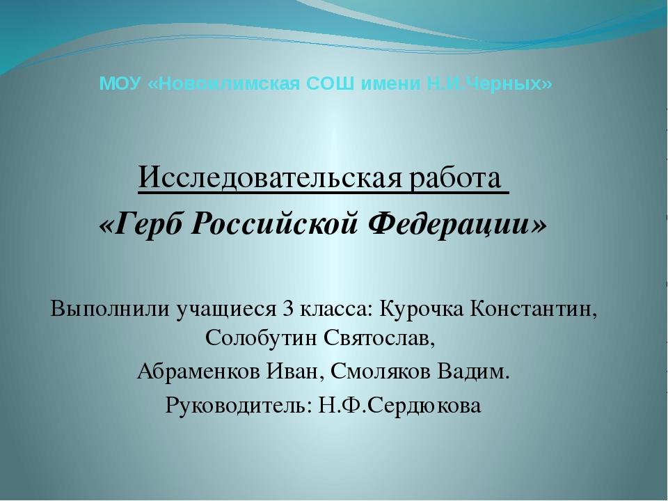 МОУ «Новоилимская СОШ имени Н.И.Черных» Исследовательская работа «Герб Россий...