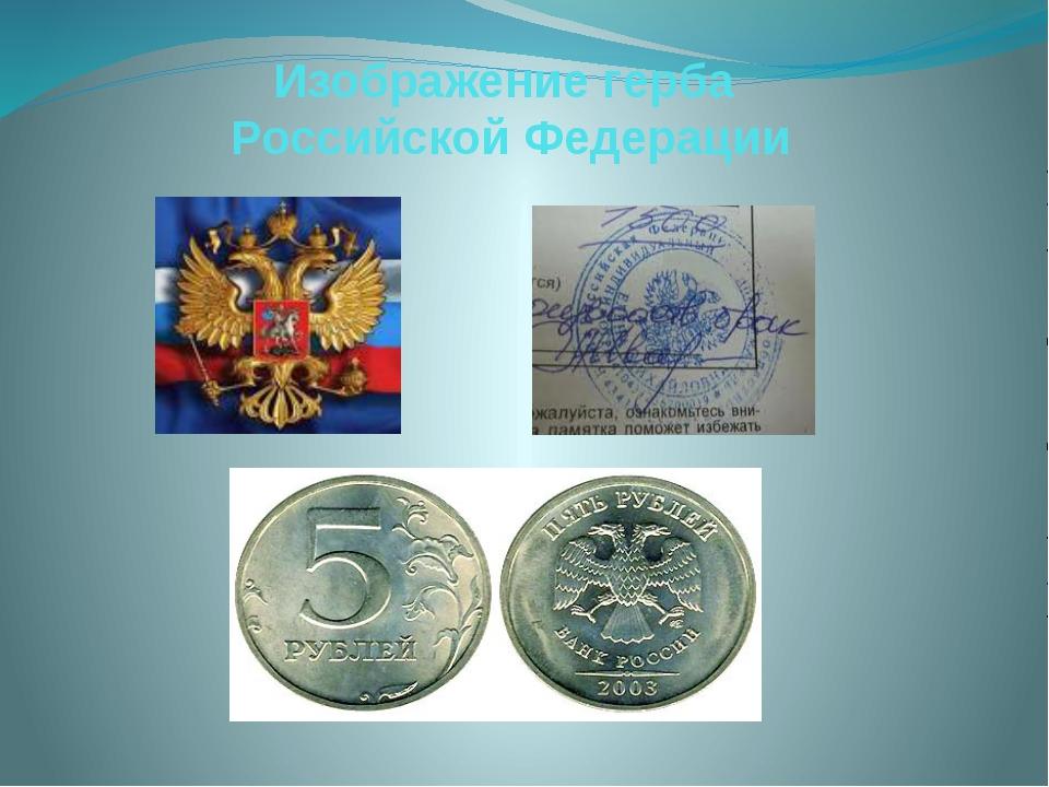 Изображение герба Российской Федерации