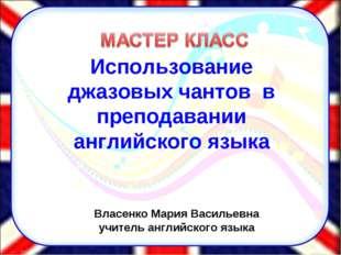 Использование джазовых чантов в преподавании английского языка Власенко Мария