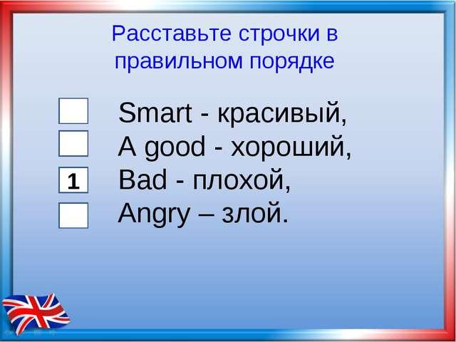 Smart - красивый, А good - хороший, Bad - плохой, Angry – злой. Расставьте ст...