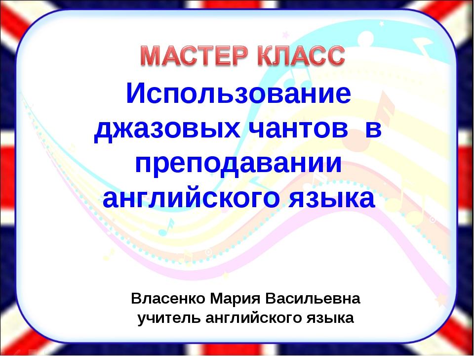 Использование джазовых чантов в преподавании английского языка Власенко Мария...