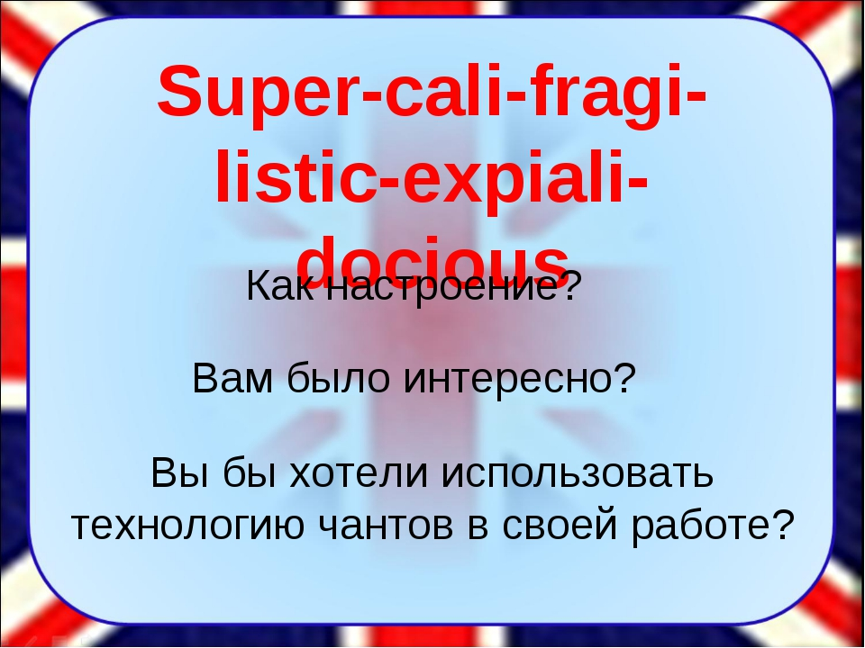 Super-cali-fragi-listic-expiali-docious Вам было интересно? Вы бы хотели испо...