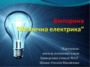 Підготувала: вчитель початкових класів Криворізької гімназії №127 Шишко Натал