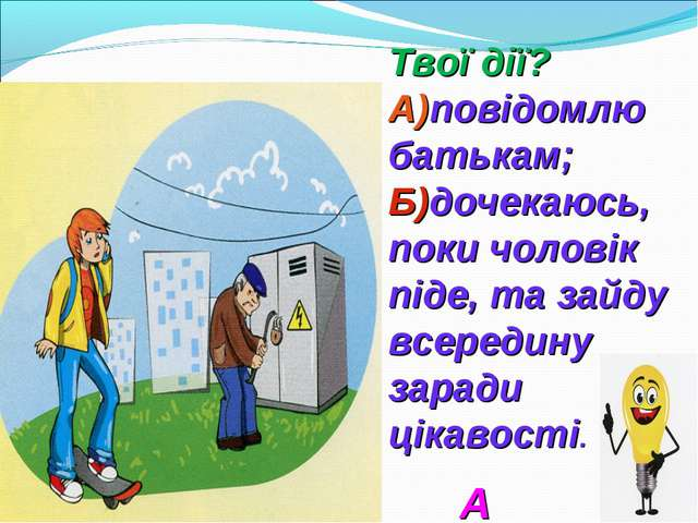 Твої дії? А)повідомлю батькам; Б)дочекаюсь, поки чоловік піде, та зайду всере...
