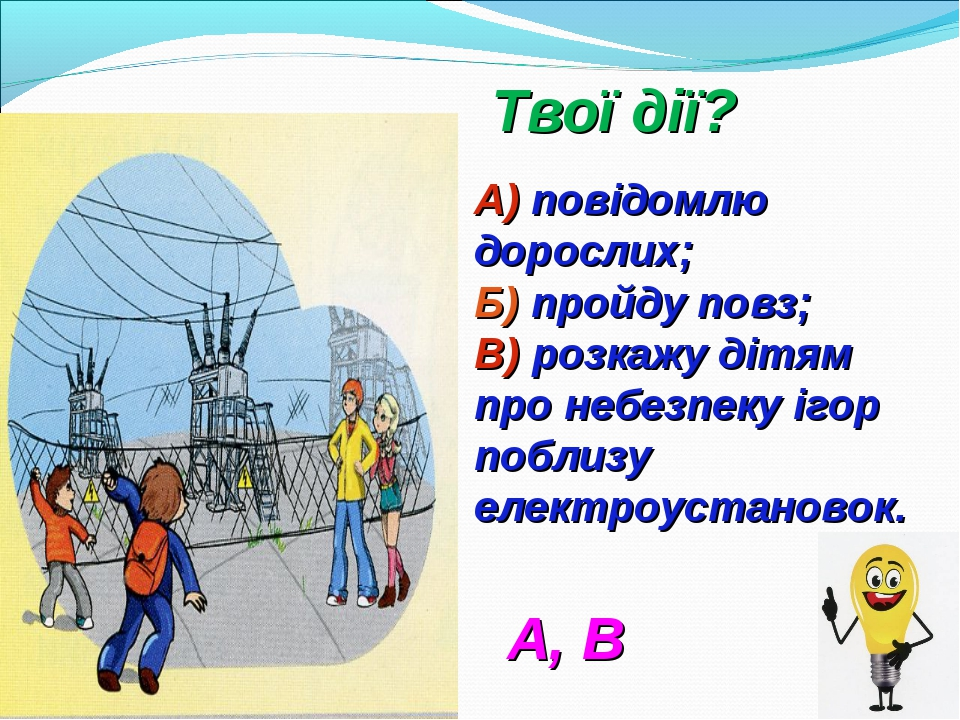 Твої дії? А) повідомлю дорослих; Б) пройду повз; В) розкажу дітям про небезп...
