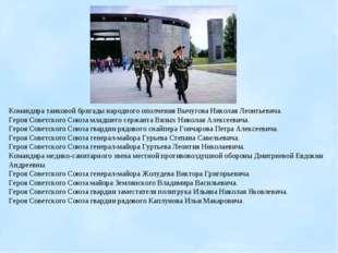 Командира танковой бригады народного ополчения Вычугова Николая Леонтьевича.