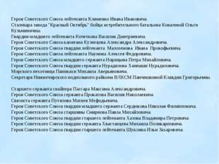 Героя Советского Союза лейтенанта Клименко Ивана Ивановича. Сталевара завода