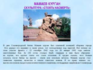 МАМАЕВ КУРГАН СКУЛЬПТУРА «СТОЯТЬ НАСМЕРТЬ» В дни Сталинградской битвы Мамаев