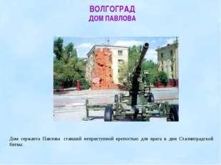 ВОЛГОГРАД ДОМ ПАВЛОВА Дом сержанта Павлова ставший неприступной крепостью дл