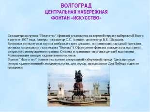 """Скульптурная группа """"Искусство"""" (фонтан) установлена на верхней террасе набе"""