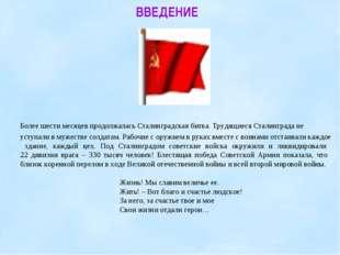 Более шести месяцев продолжалась Сталинградская битва. Трудящиеся Сталинграда
