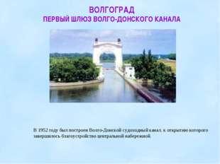 В 1952 году был построен Волго-Донской судоходный канал, к открытию которого