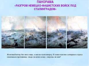 ПАНОРАМА «РАЗГРОМ НЕМЕЦКО-ФАШИСТСКИХ ВОЙСК ПОД СТАЛИНГРАДОМ» Железный ветер б