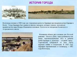Возникнув вблизи двух великих рек Русской равнины - Волги и Дона, город разв