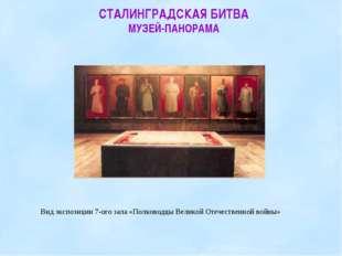 Вид экспозиции 7-ого зала «Полководцы Великой Отечественной войны» СТАЛИНГРАД