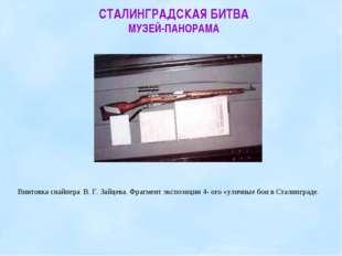 Винтовка снайпера В. Г. Зайцева. Фрагмент экспозиции 4- ого «уличные бои в Ст