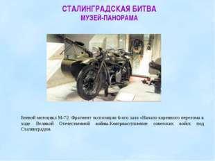 Боевой мотоцикл М-72. Фрагмент экспозиции 6-ого зала «Начало коренного перел