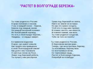 Ты тоже родился в России- В краю полевом и лесном. У нас в каждой песне – бе