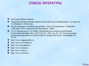 Волгоград.Набор открыток Панорама «Разгром немецко-фашистских войск под Стали