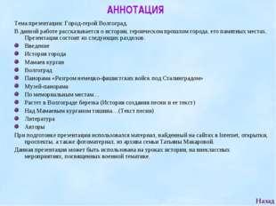 Тема презентации: Город-герой Волгоград. В данной работе рассказывается о ист