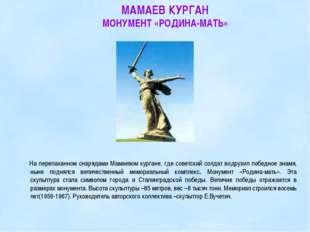 МАМАЕВ КУРГАН МОНУМЕНТ «РОДИНА-МАТЬ» На перепаханном снарядами Мамаевом курга