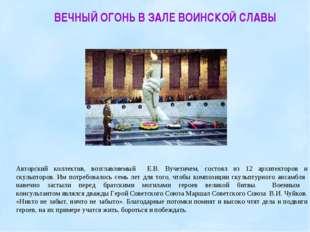 ВЕЧНЫЙ ОГОНЬ В ЗАЛЕ ВОИНСКОЙ СЛАВЫ Авторский коллектив, возглавляемый Е.В. Ву