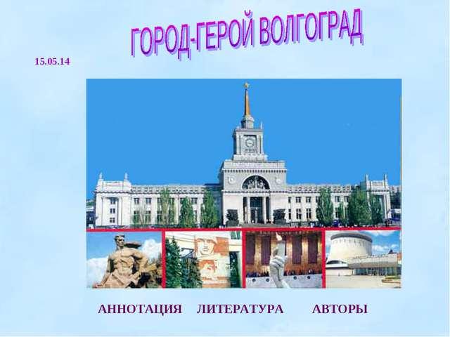 15.05.14 АННОТАЦИЯЛИТЕРАТУРААВТОРЫ