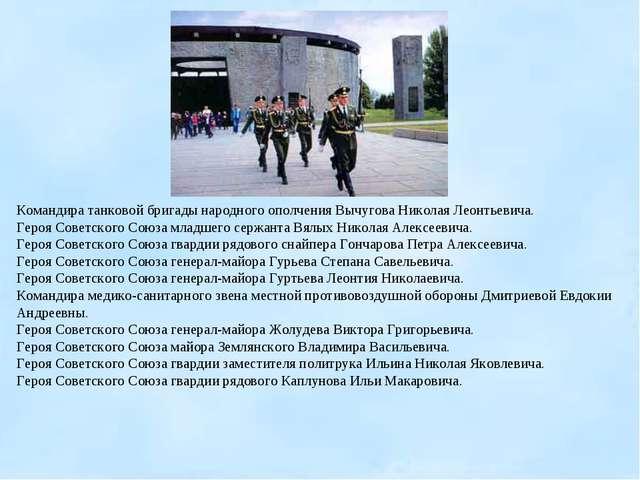 Командира танковой бригады народного ополчения Вычугова Николая Леонтьевича....