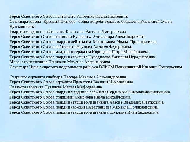 Героя Советского Союза лейтенанта Клименко Ивана Ивановича. Сталевара завода...