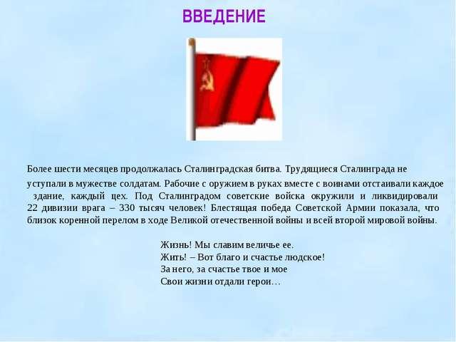 Более шести месяцев продолжалась Сталинградская битва. Трудящиеся Сталинграда...